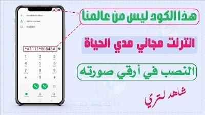 كود سري يعطيك انترنت مجاني في هاتفك مدي الحياة بدون رصيد | Secret Code for Free Internet