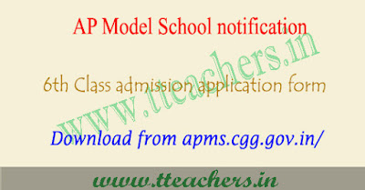 AP model school notification 2019, APMS admissions for 6th class
