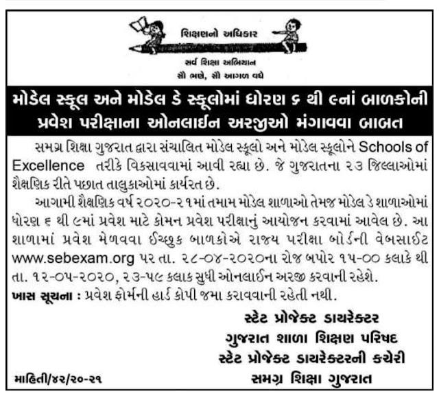 Model School And Kasturba Vidyalaya Admission Exam – 2020 l SebExam.Org