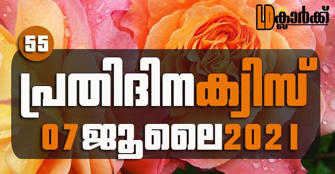 Kerala PSC | 07 Jul 2021 | Online LD Clerk Exam Preparation - Quiz-55