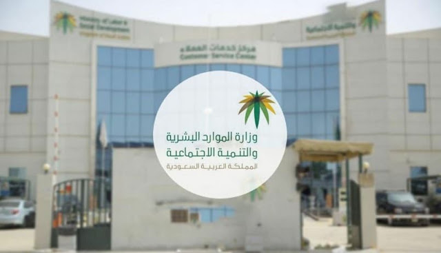 Ministry of Human Resources declare Illegality of Ending Contractual Relationship - Saudi-ExpatriatesCom