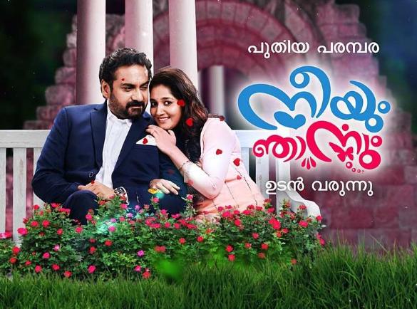 Neeyum Njanum Serial  cast | Zee Keralam