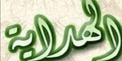 تردد قناة الهداية الاسلامية,تردد قناة هداية للقران  Alhidaya TV