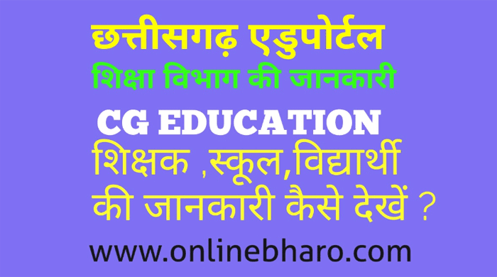 Education Portal Cg