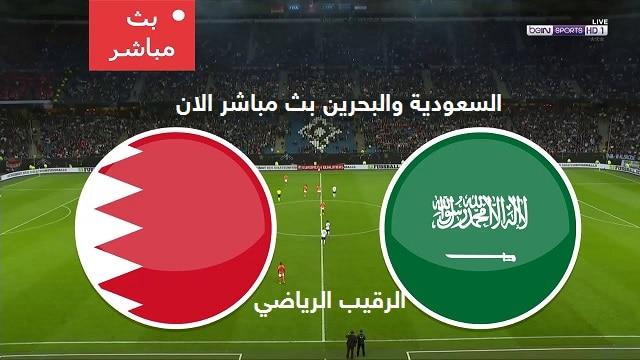 موعد مباراة البحرين والسعودية بث مباشر بتاريخ 08-12-2019 كأس الخليج العربي 24