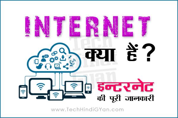 इन्टरनेट क्या हैं और कैसे काम करता हैं? What is Internet? Internet की पूरी जानकारी
