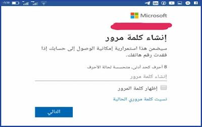 إنشاء كلمة المرور برنامج Microsoft Word