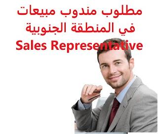 وظائف السعودية مطلوب مندوب مبيعات في المنطقة الجنوبية Sales Representative
