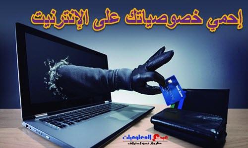 كيف تحمي معلوماتك على الإنترنت