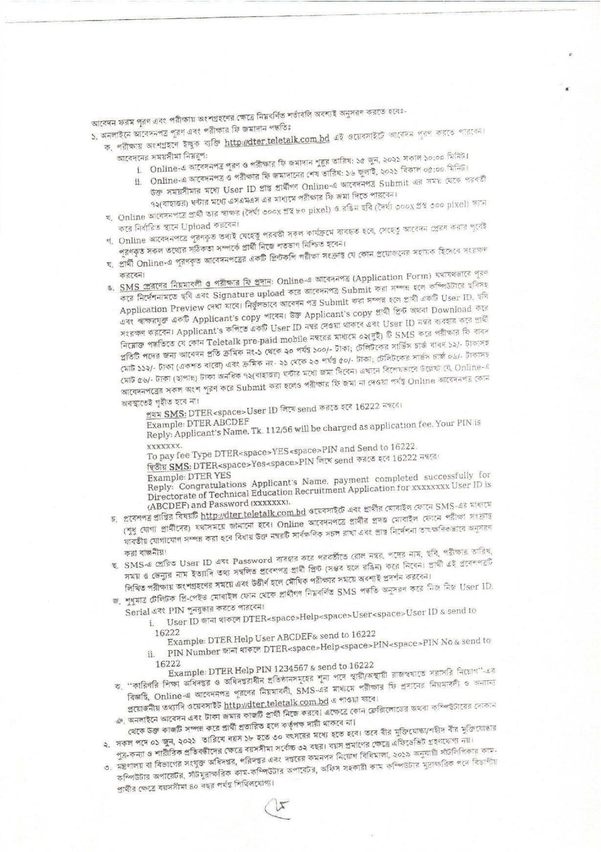 ২৮২ পদে কারিগরি শিক্ষা অধিদপ্তরের নতুন নিয়োগ বিজ্ঞপ্তি