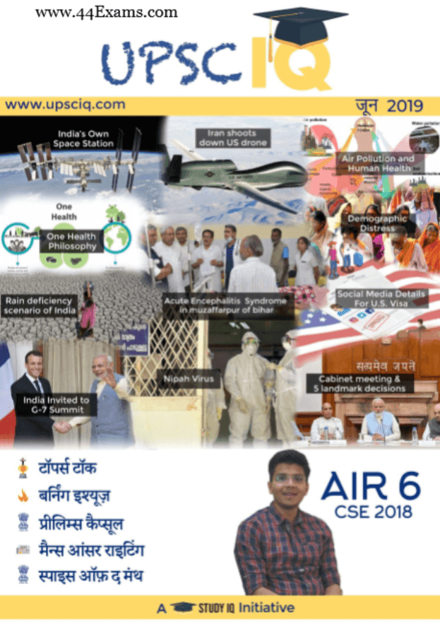 UPSC-IQ-Current-Affairs-June-2019-For-All-Competitive-Exam-Hindi-PDF-Book