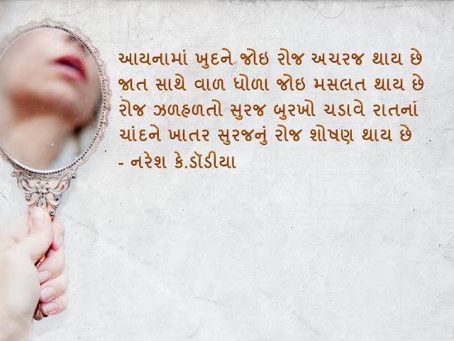 आयनामां खुदने जोइ रोज अचरज थाय छे Gujarati Muktak By Naresh K. Dodia