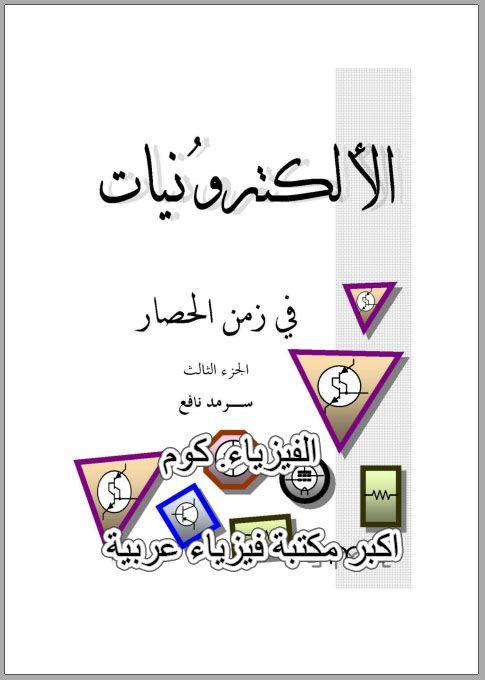 كتاب الالكترونيات 3 في زمن الحصار الجزئين الاول والثاني pdf