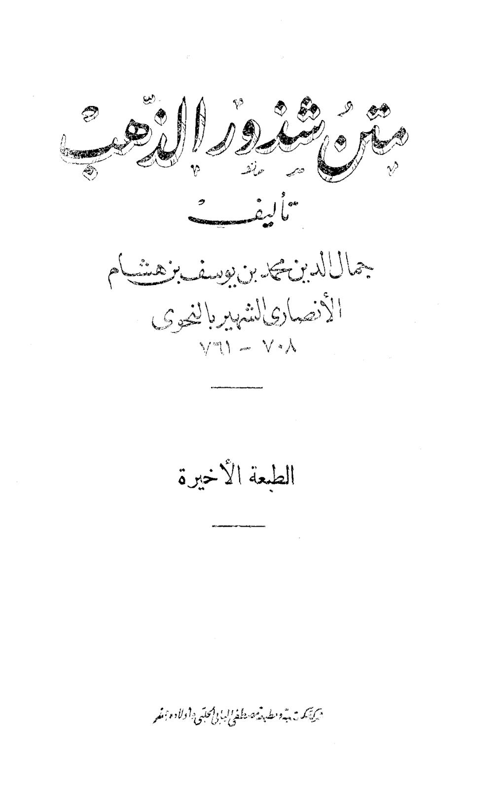 kitab sudzurud dzahab pdf nahwu