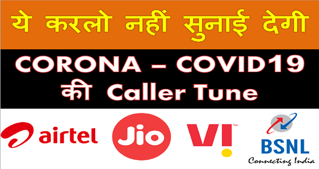 How To Stop CORONA CoVID-19 Caller Tune | ऐसे बंद करे CORONA की Caller Tune