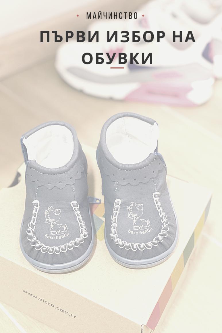 бебешки обувки избор