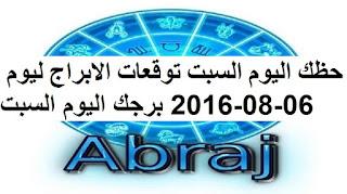 حظك اليوم السبت توقعات الابراج ليوم 06-08-2016 برجك اليوم السبت