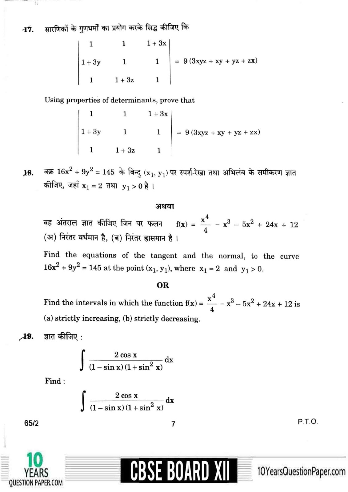 CBSE class 12 Maths 2018 question paper page-06