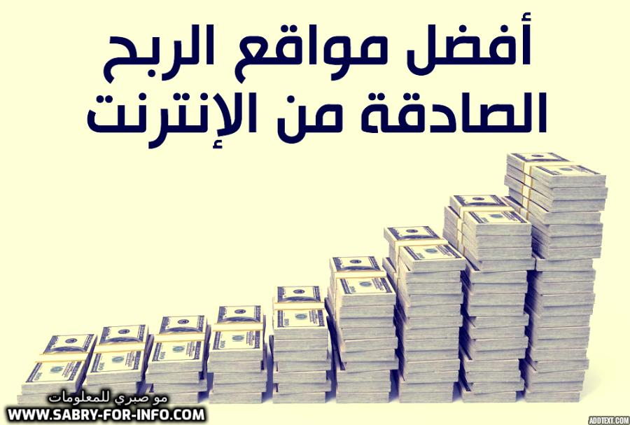 مواقع ربح المال من الإنترنت