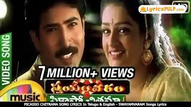 PICASSO CHITRAMA SONG LYRICS In Telugu & English - SWAYAMVARAM Songs Lyrics