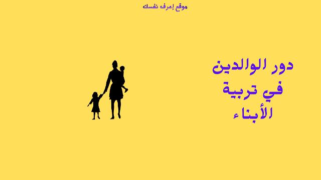 دور الوالدين في تربية الأبناء
