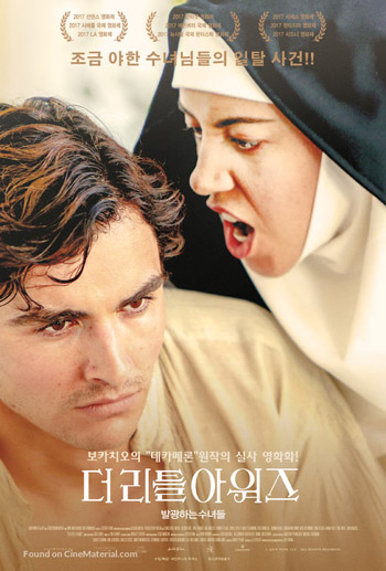 The Little Hours 2017