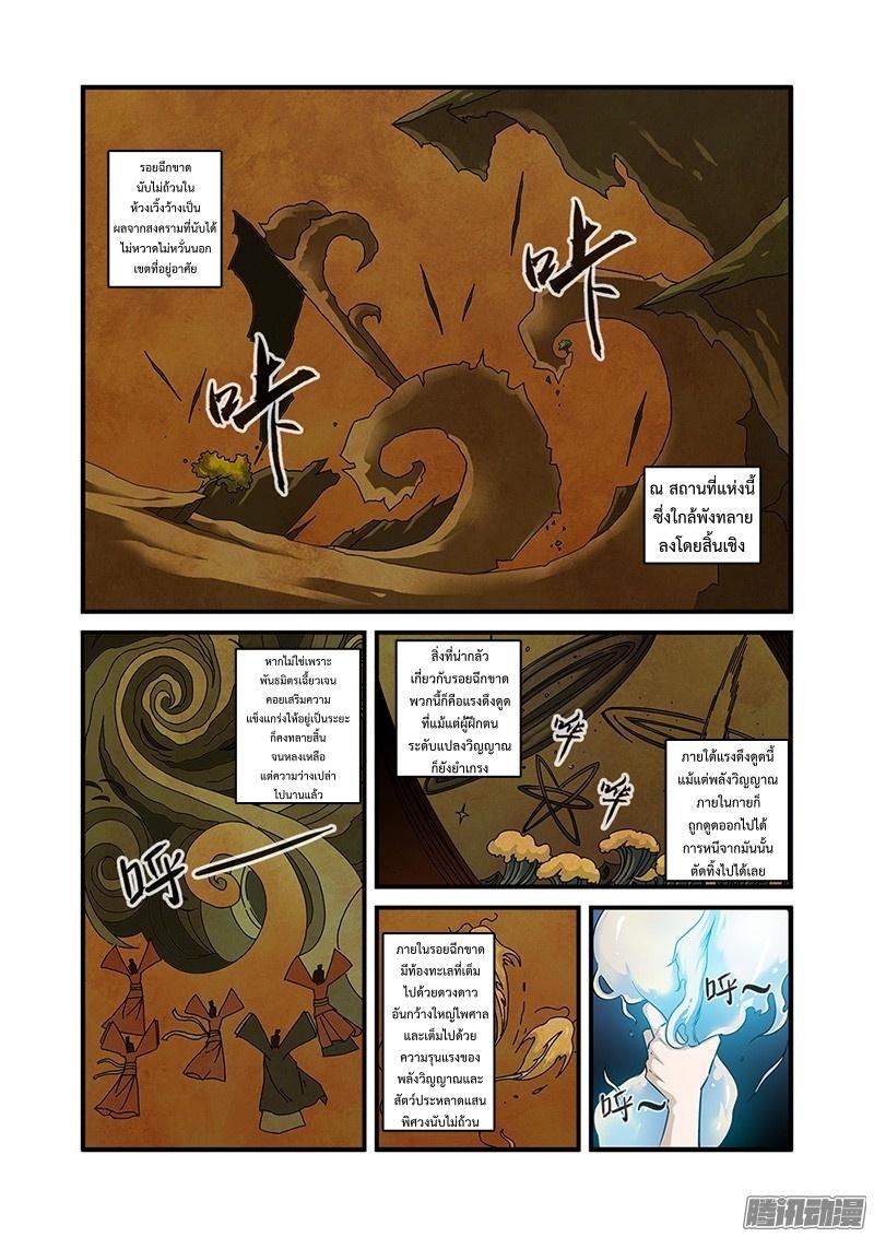 อ่านการ์ตูน Xian Ni 57 ภาพที่ 2
