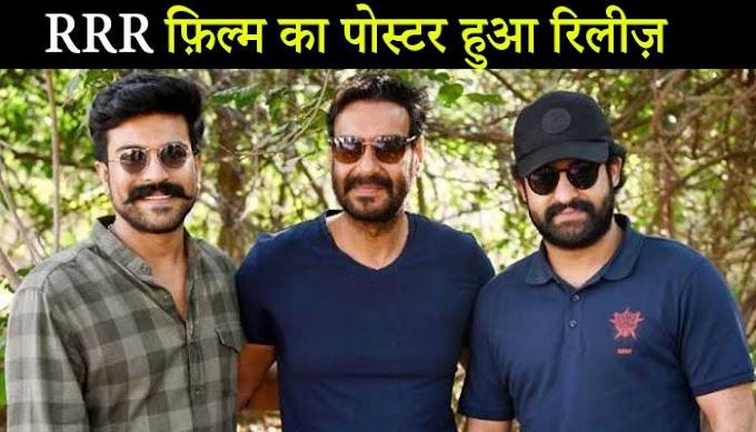 RRR फ़िल्म का पोस्टर हुआ रिलीज़, अजय देवगन ने मारी फिर से एक बार धमाकेदार एंट्री