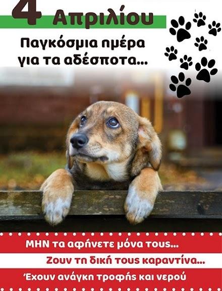 4 Απριλίου - Παγκόσμια Ημέρα Αδέσποτων Ζώων