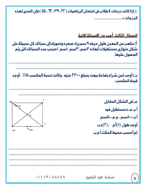 امتحانات رياضيات الصف السادس الابتدائي الترم الاول | نسخه حسب المواصفات 6