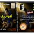 تحميل كتاب أكواريل ل أحمد خالد توفيق