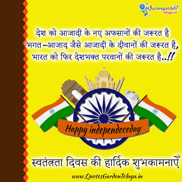 Latest Independence day 2020 swatantrata diwas wishes greetings images desh bhakti shayari in hindi quotes