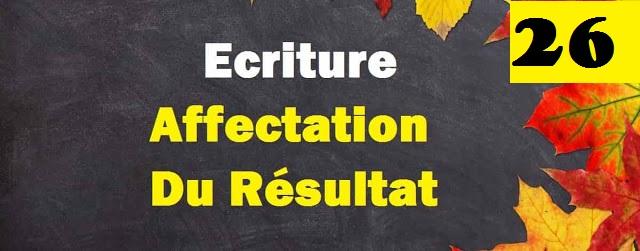Ecriture comptable de l'affectation du résultat