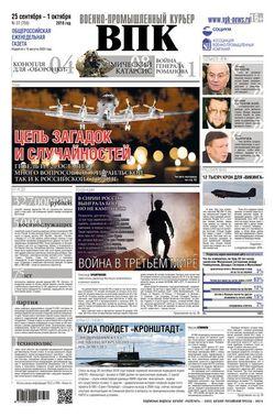 Читать онлайн журнал Военно-промышленный курьер (№37 сентябрь 2018) или скачать журнал бесплатно