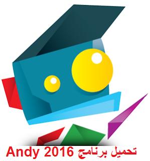 تحميل برنامج Andy لتشغيل تطبيقات الاندرويد على الكمبيوتر مجانا