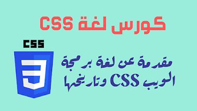 مقدمة عن لغة برمجة الويب CSS وتاريخها