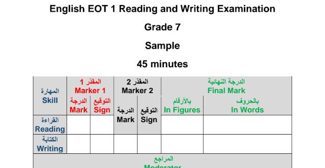 نموذج امتحان قراءة وكتابة لغة إنجليزية صف سابع 1443