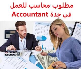 وظائف السعودية مطلوب محاسب للعمل في جدة Accountant