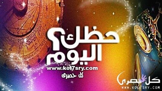 مكتوب.. ابراج اليوم السبت 1-12-2018 ماغي فرح, حظك اليوم السابع Abraj Today, توقعات الابراج اليومية بتاريخ 1 ديسمبر