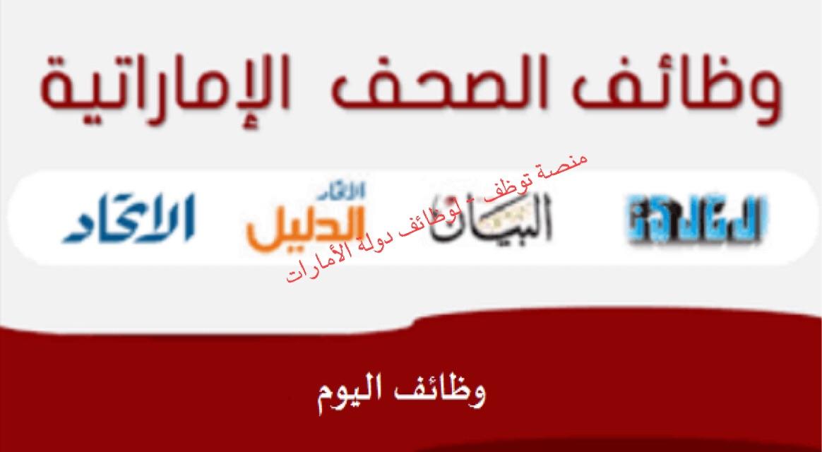 وظائف جريدة البيان ، وظائف جريد الاتحاد وظائف جريدة الدليل