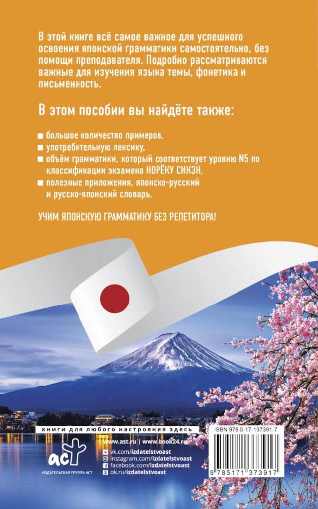 Изучение грамматики японского языка без репетитора - обложка