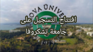 çukurva üniversitesi افتتاح التسجيل على جامعة شكروفا لعام2019