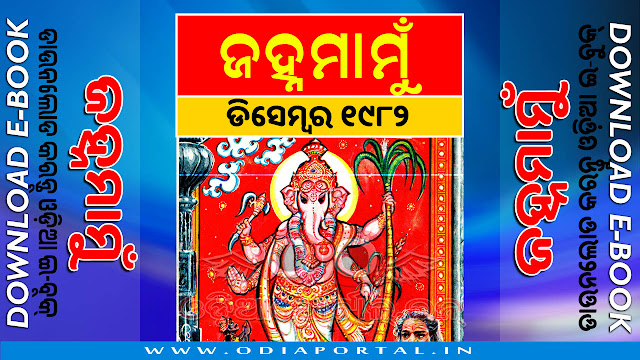 Janhamamu (ଜହ୍ନମାମୁଁ) - 1982 (December) Issue Odia eMagazine - Download e-Book (HQ PDF)