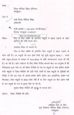 MDM BARTAN, https://www.hrmsharyana.com/