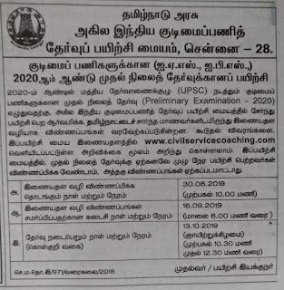 tamilnadu government free ias exam coaching admission 2019 - 2020