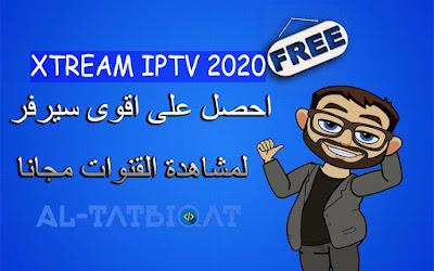 سيرفرات Xtream IPTV مدفوعة مجانا مدى الحياة 2020