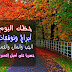 الابراج اليوم من عبد العزيز الخطابى الاحد 9/8/2020 abraj | حظك اليوم 9 آب أغسطس 2020