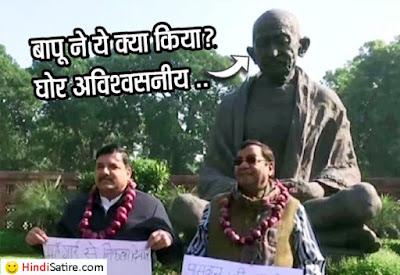 gandhi-statue, political-satire, गांधीजी व्यंग्य