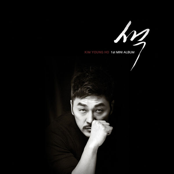 Kim Young Ho – 1st Mini Album 색 Color – EP