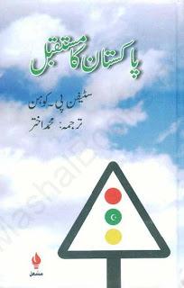 Pakistan Ka Mustaqbil By Stephen P. Cohen